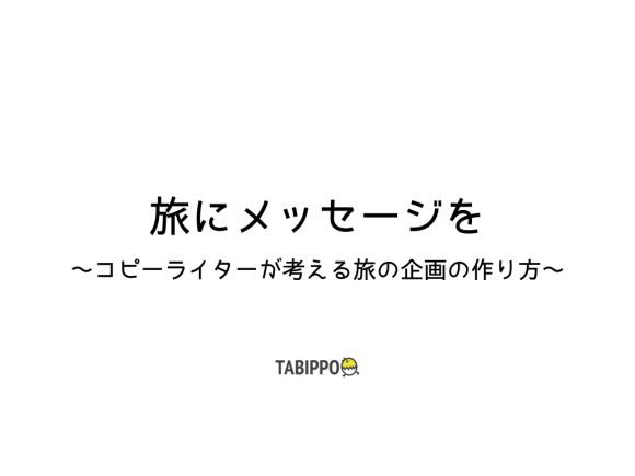 TABIPPO.001