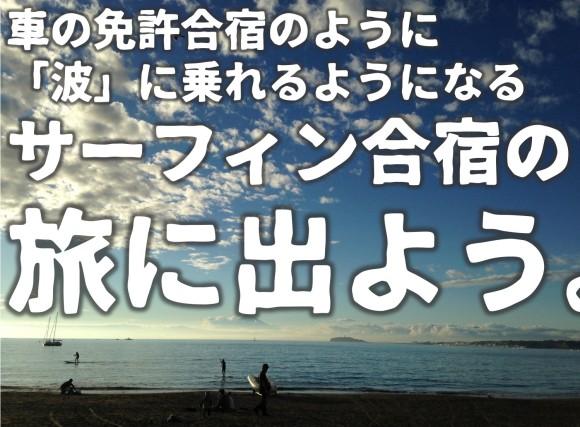サーフィン合宿