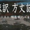 【寄稿】旅訳 方丈記 元祖ミニマリスト 鴨長明の人生をたどる旅