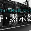 【寄稿】寿町は「危険な街」なのか? 寿・黙示録