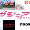 小笠原の旅の記録をシェア!WEBメディア「オガシェアラ!」を公開中!