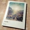 001:旅にテーマ持つことについて/成瀬勇輝さん